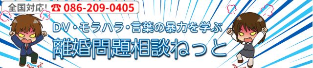 岡山県新見市/預貯金・不動産等の財産分与問題の無料カウンセリング・無料相談 | DV・モラルハラスメント・言葉の暴力による離婚問題相談ねっと