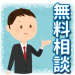 別居時の婚姻費用の分担・離婚相談・カウンセリング/岡山県小田郡矢掛町